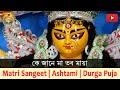 Song : Ke Jane Ma Taba Maya | Durga Puja 2019