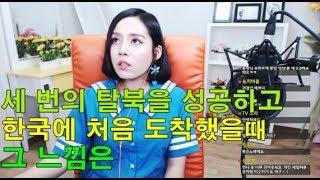 탈북인 손봄향 세 번의 탈북을 성공하고 한국에 처음 도착했을때 그 기분은?