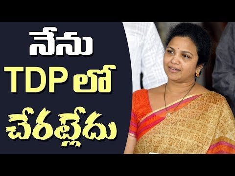 YSRCP MP Butta Renuka clarifies that she is not joining in TDP || 2day 2morrow