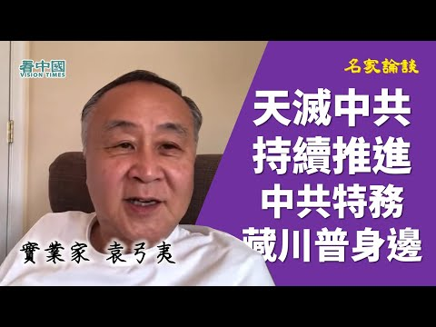 惊曝!袁弓夷:川普本来有20点制裁措施 但是...(图/视频)