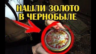 НАШЛИ ТАЙНИК в заброшенном доме Чернобыльской зоны. Неожиданный запал и побег от охраны