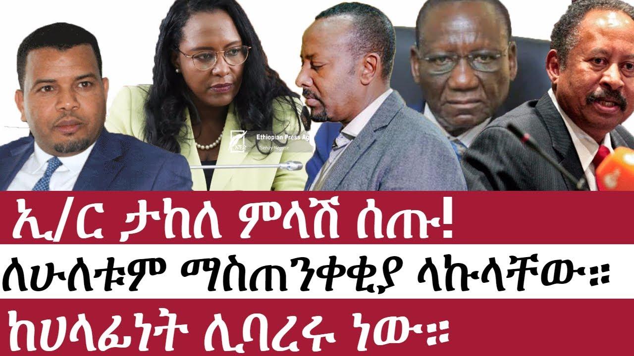Ethiotimes Daily Ethiopian News 28 Jan 2021