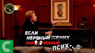 Если Нервный Жених - Замороченный Псих (озвучил MichaelKing) - Studio C Русская Озвучка