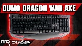 краткий обзор клавиатуры QUMO Dragon War AXE