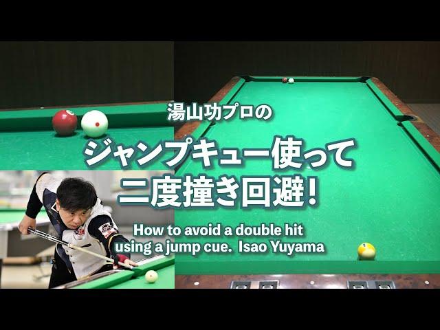 ジャンプキュー使って二度撞き回避 by 湯山功 How to avoid a double hit using a jump cue.  Isao Yuyama