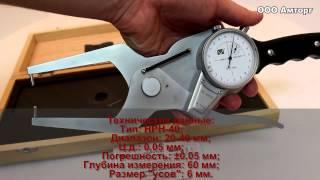 Стенкомер рычажный НРН - 40/60
