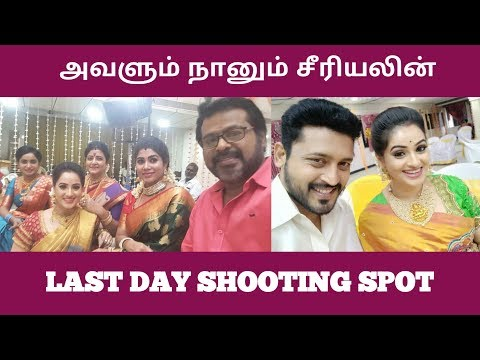 Avalum Naanum Serial Off Air Soon  | Avalum Naanum Serial Vijay TV Last Episode