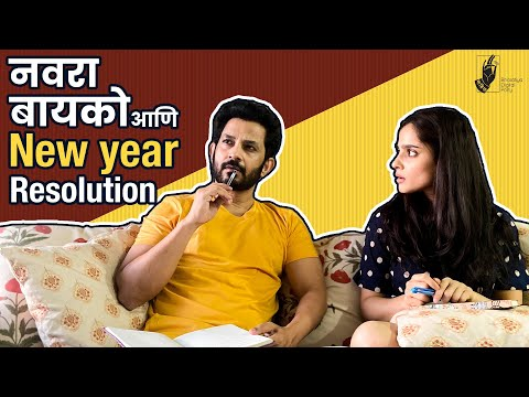 Husband, Wife & New Year Resolutions | Ft. Umesh Kamat and Priya Bapat |#NewYear2021#Bhadipa