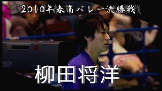 全日本男子バレーボール 主将柳田 セッター関田ら 2010年春高バレー決勝ハイライト