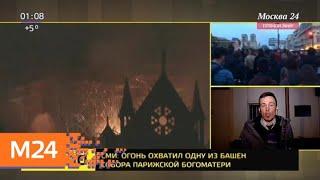 Смотреть видео Десятки людей пришли к французскому посольству в Москве - Москва 24 онлайн