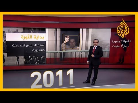 الثورة المصرية.. مسار تسع سنوات  - نشر قبل 2 ساعة