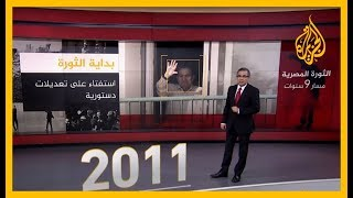 Gambar cover 🇪🇬  الثورة المصرية.. مسار تسع سنوات