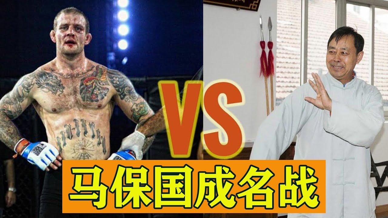太極馬保國最輝煌一戰,力挫歐洲搏擊冠軍,年輕人不講武德!  Tai Chi Master Ma Baoguo VS MMA【搏擊先鋒】