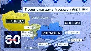 Чем Украине грозит расторжение договора о дружбе с Россией? 60 минут от 21.09.18