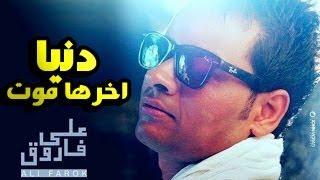 على فاروق جديد / دنيا اخرها موت / على فاروق  / شعبى حزين 2019