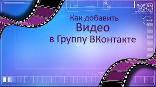 Как добавить Видео в Группу ВКонтакте(Видеоролик сделан на Сайте: http://otk2.ru/slideshow/, 2016-09-24T17:05:39.000Z)