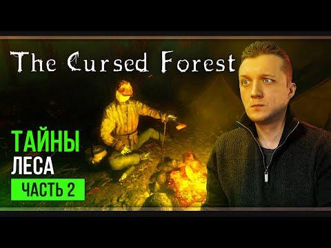 Прохождение The Cursed Forest | Часть 2: Глубже в лес