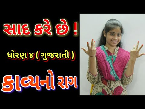 Sad Kare Che  Std 4 Gujarati  Gujarati Medium  Prahlad Parekh  Gujarati Kavya  Nature Song