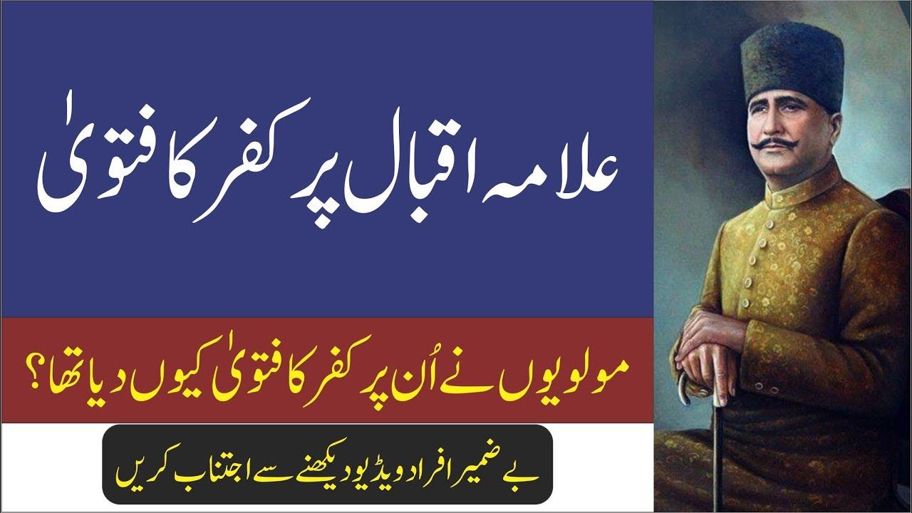 Iqbal urdu pdf allama books
