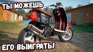 Yamaha Vino последнее видео / Разыгрываем тюнинговый скутер!