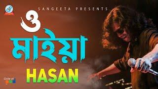 Megh De Pani De (মেঘ দে পানি দে) by Hasan (Ark) | Sangeeta