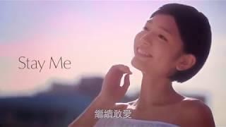 Stay Me感情篇 #留住最好青春 - ESTÉE LAUDER thumbnail