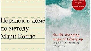 Порядок в доме по методу Мари Кондо/ KonMari, Marie Kondo