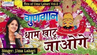 Dham khatu Jaoge #सुपरहिट खाटू श्याम भजन #Uma Lahari #Saawariya Music