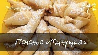 Домашнее печенье минутка с повидлом или джемом