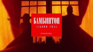 БАМБИНТОН —  Камбэки [Альбом года]