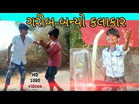 ગરીબ બન્યો કલાકાર / Garib Bane Kalakar Gujarati New Comedy Video Emotion Video Surpura Brothers