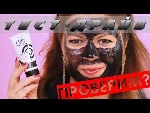 ТЕСТ ДРАЙВ ЧЕРНАЯ МАСКА ПЛЕНКА с углем Pure Skin Орифлэйм 34872