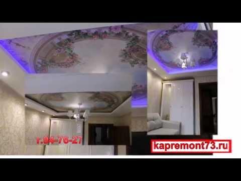 Ремонт квартиры  г.Ульяновск под ключ  ул.Камышинская