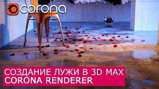 Лужи в Corona Renderer  | 3Ds Max | Уроки для начинающих создание материала