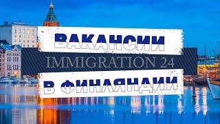 Актуальные вакансии в Финляндии для иностранцев/Только официальное трудоустройство