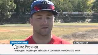 Подведены итоги третьего Кубка Сибири и Дальнего Востока по бейсболу