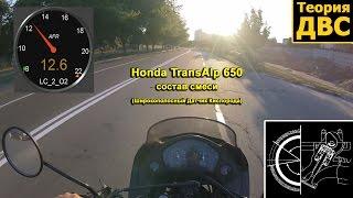 Honda TransAlp 650 состав смеси (Широкополосный Датчик Кислорода)