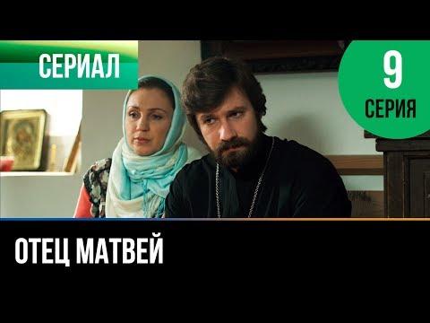 Отец Матвей 9 серия - Мелодрама | Фильмы и сериалы - Русские мелодрамы