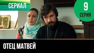 ▶️ Отец Матвей 9 серия - Мелодрама | Фильмы и сериалы - Русские мелодрамы