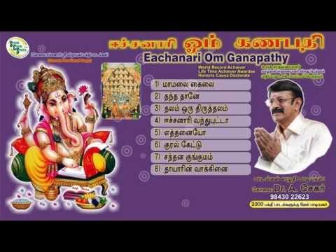 Eachanari Ohm Ganapathy