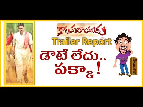 Thumbnail: Katamarayudu Trailer Official Report | Pawan Kalyan Movie | Shruti Haasan | Maruthi Talkies