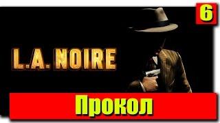видео L.A. Noire: прохождение игры.