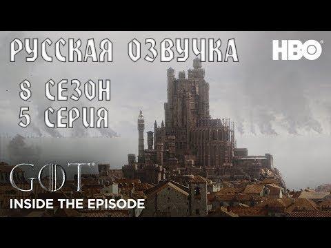 Игра престолов | 8 сезон 5 серия | Инсайд Эпизода (русская озвучка)