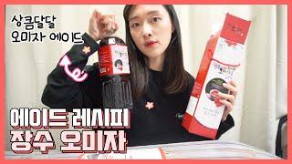 오미자 에이드 간단하게 만들기! (feat.장수오미자)