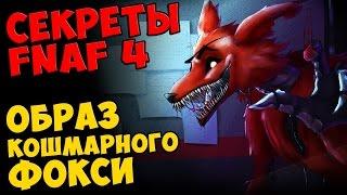 Five Nights At Freddy s 4 ОБРАЗ КОШМАРНОГО ФОКСИ