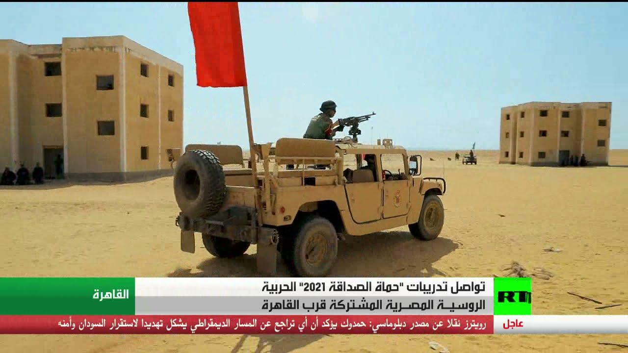 تدريبات عسكرية روسية مصرية قرب القاهرة  - نشر قبل 8 ساعة