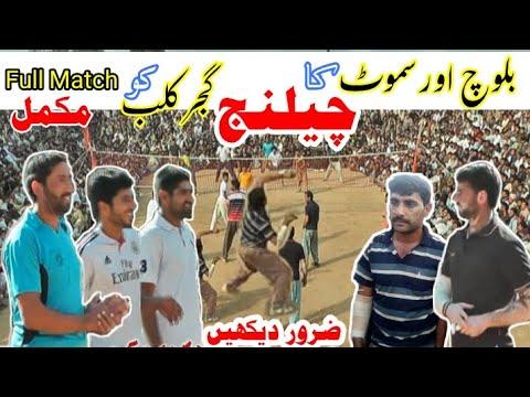 Shooting volleyball Challenge - Akhtar baloch & Mosin samot Vs Gujjar's & Amir Sara | Full Match