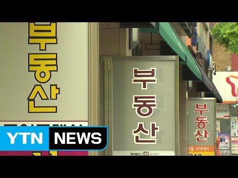 집값 전망 불안...서울 전·월세 거래량 35%↑ / YTN
