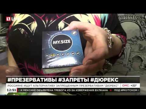 """Россияне ищут альтернативу запрещенным презервативам """"Дюрекс"""""""