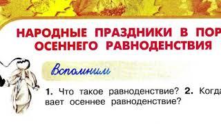 Окружающий мир 2 класс, Перспектива, с.62-65 тема «Народные праздники в пору осеннего равноденствия»